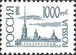 Russia stamp 1995 № 195A.jpg