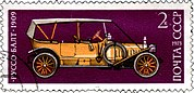Stamp with a 1909 Russo-Balt car.