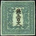 Ryu Stamp 500mon.JPG
