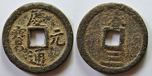 Southern Song dynasty coinage - A coin with a clockwise inscription and with the year of minting on the reverse, cast in the 3rd year of the Qing Yuan era (1197).