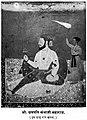 Sambhaji with child Shahu.jpg