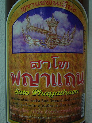 Sato (beverage) - A bottle of Sato Phayathaen, labeled to promote the Rocket Festival in the northeastern Thai province of Yasothon