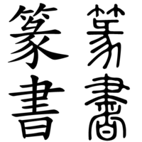 Chinese characters for the words seal script in regular script left