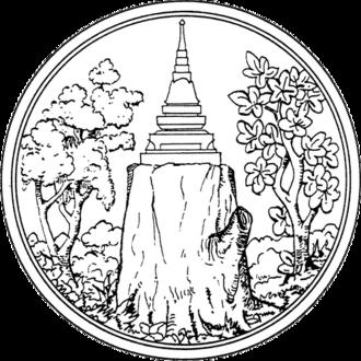 Khon Kaen Province - Image: Seal Khon Kaen