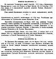 Shalikov (Spiski, pp. 100-101).JPG