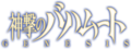Shingeki no Bahamut Genesis anime logo.png