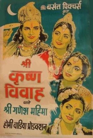 Shri Ganesh Mahima - Image: Shri Ganesh Mahima 1950 film