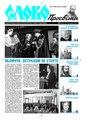 Slovo-38-2011.pdf