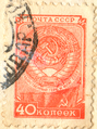 Stamp-ussr1960s-herald-0,40.png