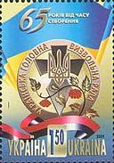 Stamp 2009 65th Anniversary of Vyzvolna Rada.jpg