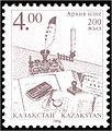 Stamp of Kazakhstan 148.jpg