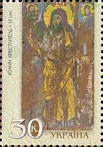 Stamp of Ukraine s401.jpg