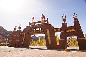 Sunan Yugur Autonomous County - Sunan gate, on the Chinese Yugur Scenic Corridor
