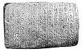 Tablet of Rim-Sin king of Larsa.jpg
