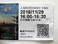 Taipei 101 Observatory Ticket 16074.jpg