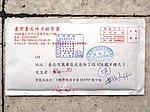 Taipei District Prosecutors Office judicial document envelope 20181109.jpg