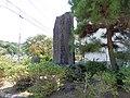 Takenoshita Historic Battlefield.jpg