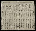 Tale of Kieu, vol. 24, p.22.jpg