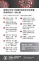 Ten Steps All Workplaces Can Take to Reduce Risk of Exposure to Coronavirus (Chinese Traditional).pdf