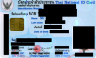 Thai National ID card 2017 version.png