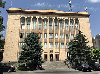 Constitutional Court of Armenia - Image: The Constitutional Court of the Republic of Armenia 12.07.2018