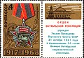 The Soviet Union 1968 CPA 3665 stamp with label (Order of the October Revolution, Winter Palace capturing and Rocket, with label).jpg
