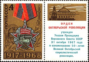 Order of the October Revolution - 1967 USSR commemorative stamp