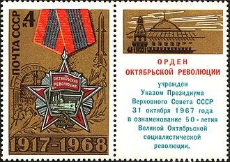 Order of the October Revolution - 1967 USSR commemorative stamp