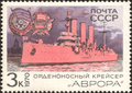 The Soviet Union 1970 CPA 3909 stamp (Cruiser 'Aurora').png