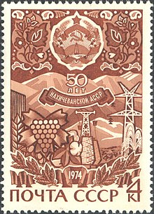 The Soviet Union 1974 CPA 4318 stamp (Nakhichevan Autonomous Soviet Socialist Republic (Established on 1924.02.09)).jpg
