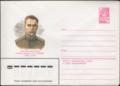 The Soviet Union 1982 Illustrated stamped envelope Lapkin 82-109(15495)face(Aleksandr Gruzdin).png