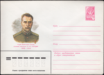 The Soviet Union 1982 Illustrated stamped envelope Lapkin 82-109(15495)face(Aleksandr Gruzdin).png