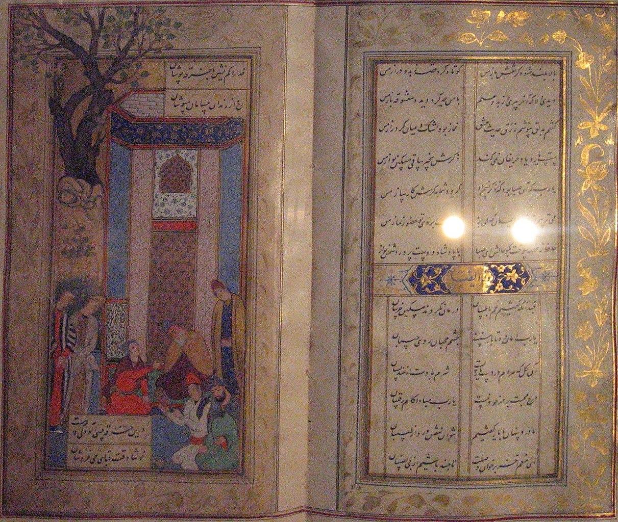 File thr muze art islam wikimedia commons for Divan of hafez