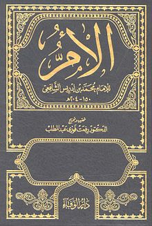 Title of Kitab al-Umm of Al-Shafi'i.jpg