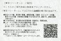TokyoCombinationTicketInformation.png