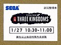 Total War Three Kingdoms trial play ticket from Sega 20190127.jpg