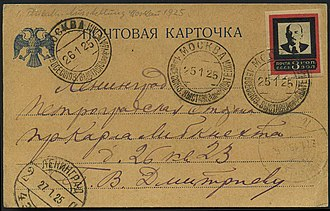First All-Union Philatelic Exhibition - Lenin Mourning issue