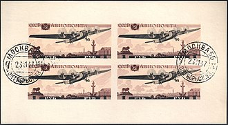 USSR 1937-11-23 Allunion Exhibition miniature sheet used.jpg