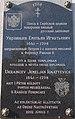 Ukraincev Jemeljan Ignatyevics (Е.И. Украинцев) orosz diplomata emléktáblája, Eger, 2016 Hungary.jpg