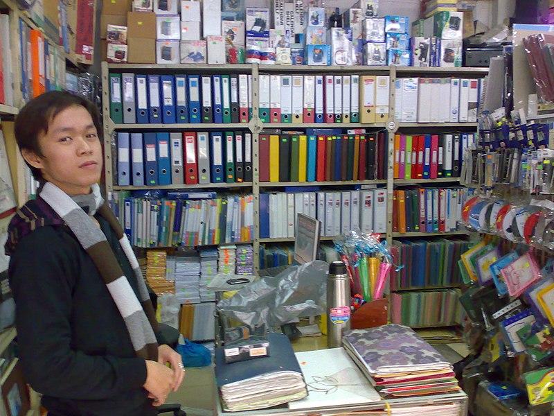File:Vănphòngphẩm-InsideStationeryShop03012009606.jpg