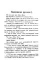 V.M. Doroshevich-Collection of Works. Volume IX. Court Essays-200.png