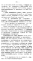 V.V. Brusyanin - Neither alive nor dead. Book 2-170.png