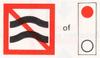 Verkeerstekens Binnenvaartpolitiereglement - A.9 (65437).png