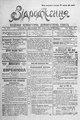 Vidrodzhennia 1918 178.pdf
