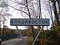 Vladivostok sign.JPG