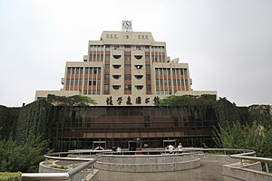 Xi'an Jiao Tong University Library.jpg