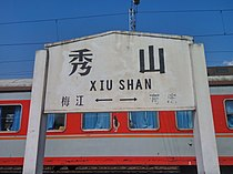 Xiushan Railway Station.jpg