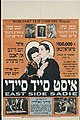 "Yiddish movie poster for ""East Side Sadie"" (5414087425).jpg"