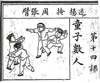 Blind man's buff - Facsimile of an illustration from the 捉迷藏 lesson in a 1912 Chinese elementary student's schoolbook.