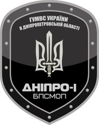 Second Battle of Donetsk Airport - Image: «Dnipro 1» battalion emblem